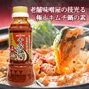 キムチ鍋の素_130