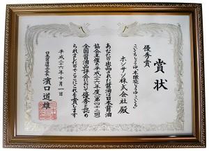 20141024受賞賞状