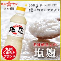 塩麹600g2_200