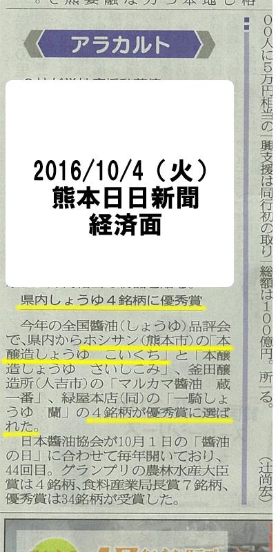 2016しょうゆの日品評会優秀賞